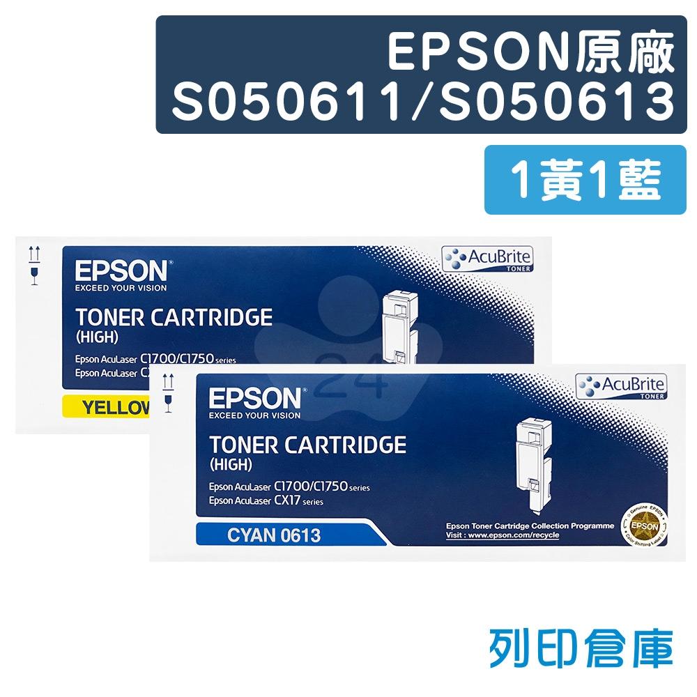 EPSON S050613 / S050611 原廠碳粉匣超值組(1藍1黃)