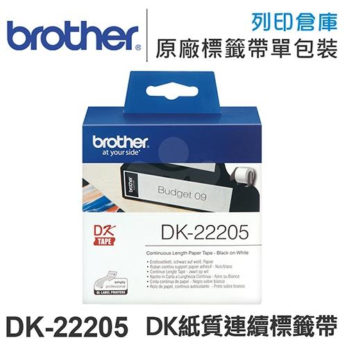 Brother DK-22205 紙質白底黑字連續標籤帶 (寬度62mm)