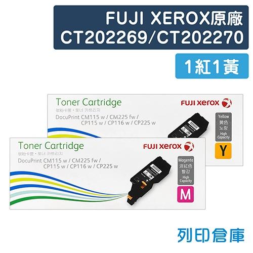 Fuji Xerox CT202269/CT202270 原廠碳粉匣超值組(1紅1黃)(0.7K)