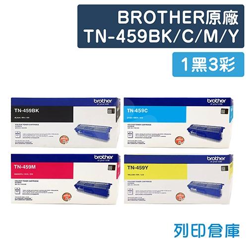 BROTHER TN-459BK / TN-459C / TN-459M / TN-459Y 原廠超高容量碳粉匣(1黑3彩)