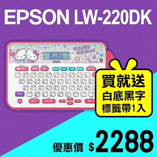【限時促銷加碼送標籤帶】EPSON LW-220DK HELLO KITTY & Dear Daniel標籤機