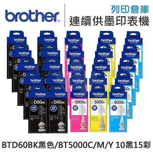 Brother BTD60BK / BT5000C/M/Y 原廠盒裝墨水組(10黑15彩)