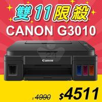 【雙11限時狂降】Canon PIXMA G3010 原廠大供墨複合機