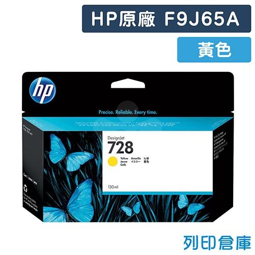 【預購商品】HP F9J65A (NO.728) 原廠黃色標準容量墨水匣