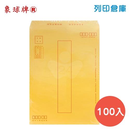 象球牌 黃牛皮公文封 印框 A4  (100入/包)