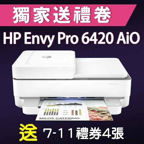 【獨家加碼送400元7-11禮券】HP Envy Pro 6420 AiO 無線雙面傳真噴墨複合機