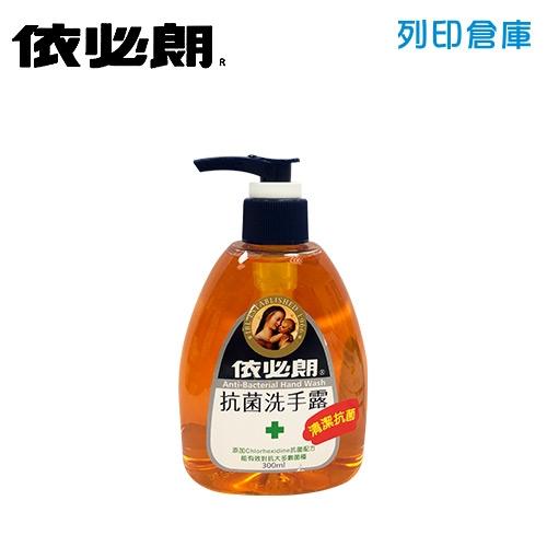依必朗 抗菌洗手露300ml 1瓶