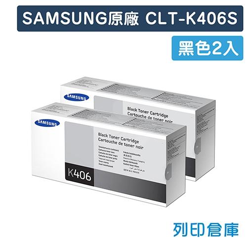 SAMSUNG CLT-K406S 原廠黑色碳粉匣(2黑)
