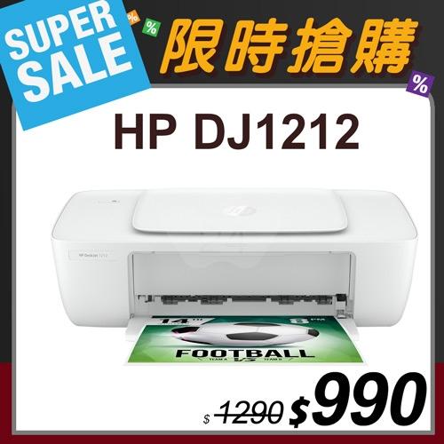 【限時搶購】HP Deskjet 1212 輕巧亮彩噴墨印表機
