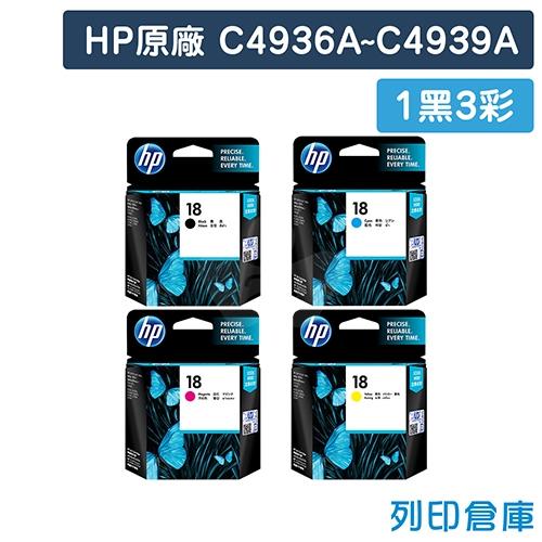HP C4936A~C4939A (NO.18) 原廠墨水匣超值組(1黑3彩)