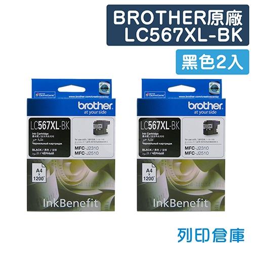 BROTHER LC567XL-BK 原廠黑色高容量墨水匣(2黑)