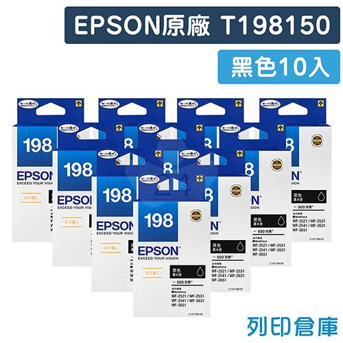 EPSON T198150 (NO.198) 原廠黑色高容量墨水匣(10黑)