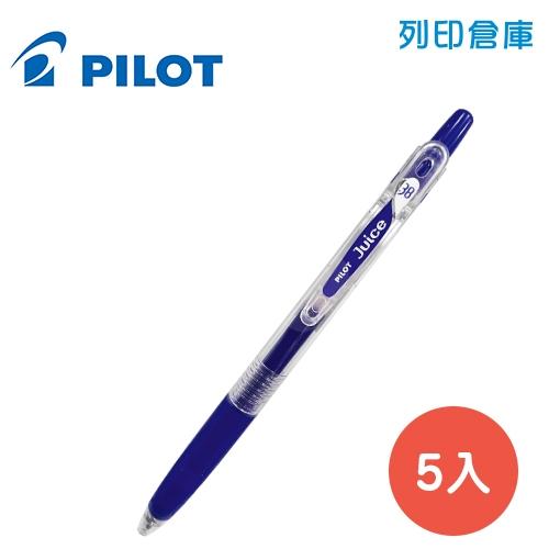 PILOT 百樂 LJU-10UF-L 藍色 0.38 果汁筆 5入/盒