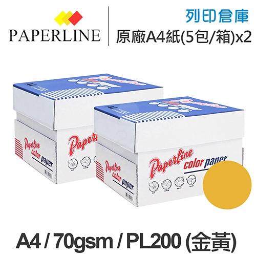 PAPERLINE PL200 金黃色彩色影印紙 A4 70g (5包/箱)x2