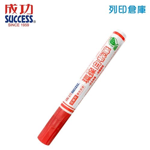 SUCCESS 成功 NO.1307-3 紅色 環保白板筆 1支