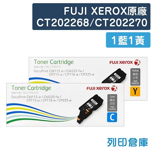Fuji Xerox CT202268/CT202270 原廠碳粉匣超值組(1藍1黃)(0.7K)