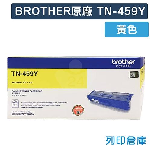 BROTHER TN-459Y 原廠黃色超高容量碳粉匣