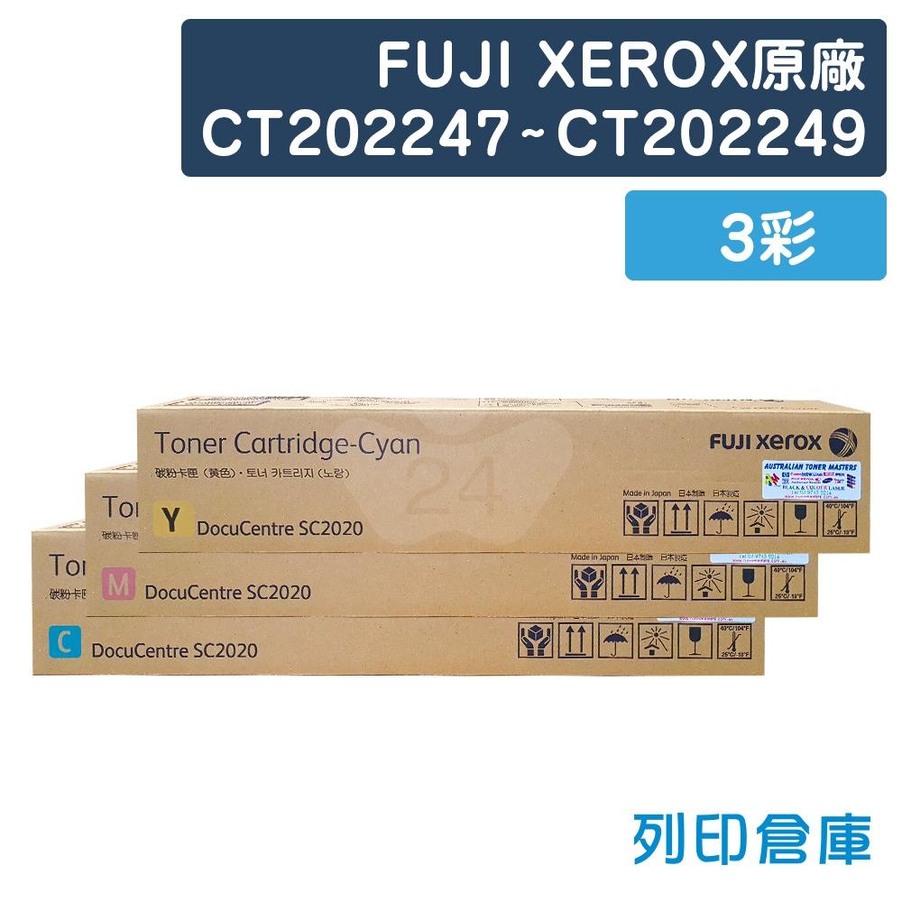 Fuji Xerox CT202247~CT202249 原廠碳粉超值組 (3彩)