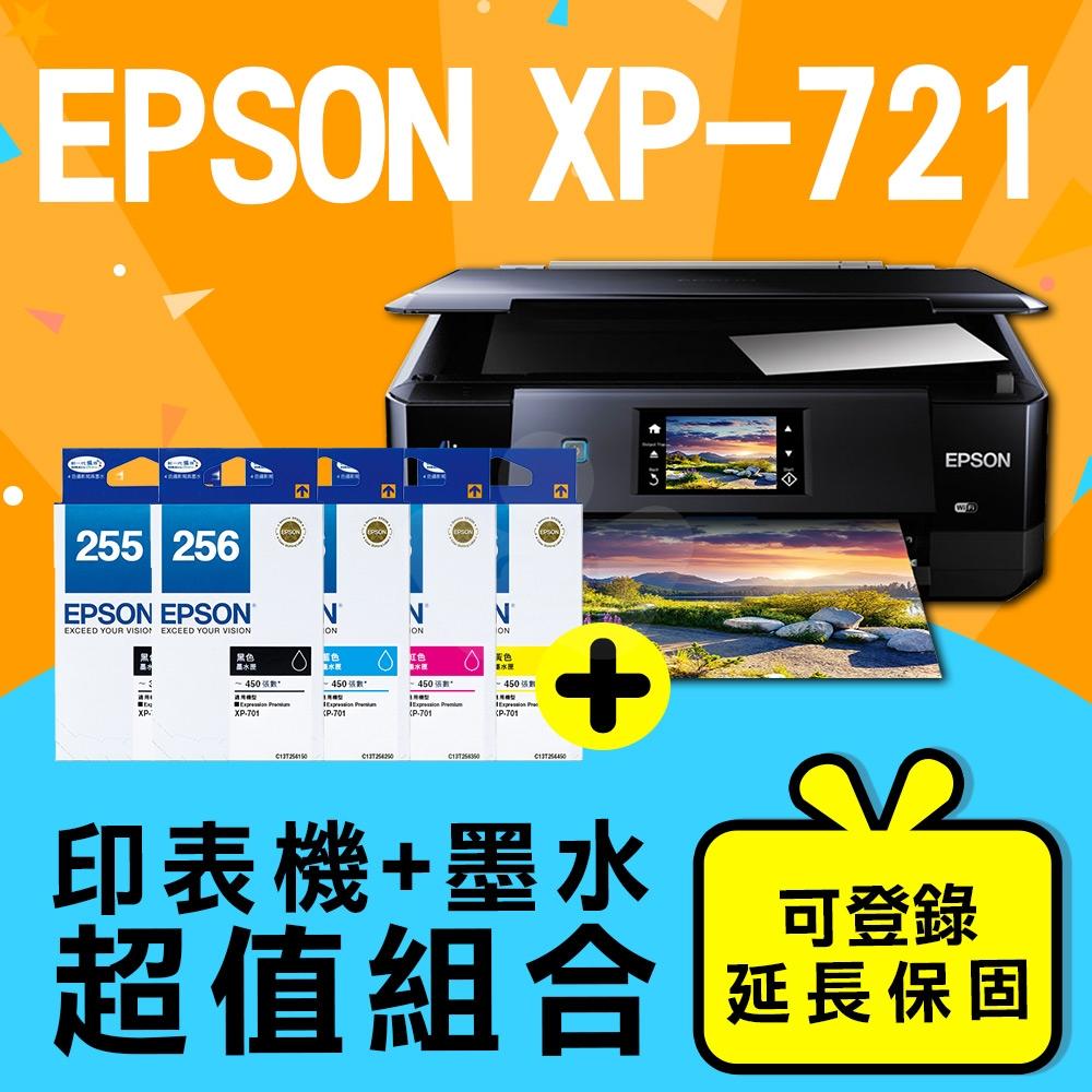 【印表機+墨水送精美好禮組】EPSON XP-721 19合一旗艦雙面雲端相片機王 + EPSON T255150 / T256150~T256450 原廠墨水匣超值組(2黑3彩)