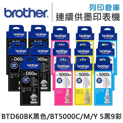 Brother BTD60BK / BT5000C/M/Y 原廠盒裝墨水組(5黑9彩)