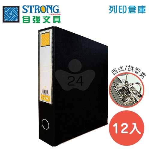 STRONG 自強 46S-A4 西式檔案夾 12入/箱