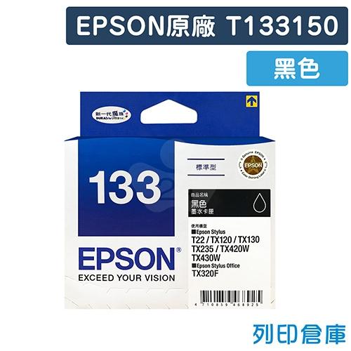 EPSON T133150 (NO.133) 原廠黑色墨水匣