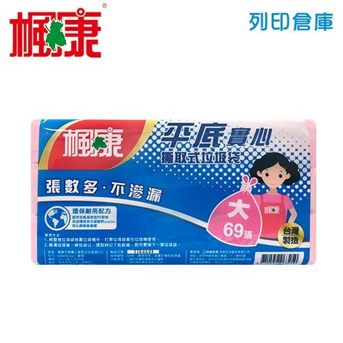 楓康 大環保垃圾袋1袋3入( 粉 / 65 x 80cm / 69張 )
