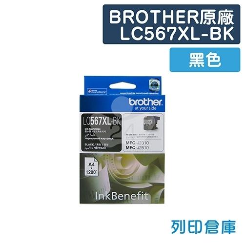 BROTHER LC567XL-BK 原廠黑色高容量墨水匣