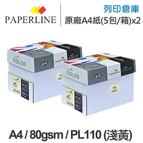 PAPERLINE PL110 淺黃色彩色影印紙 A4 80g (5包/箱)x2