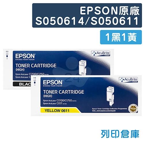 EPSON S050614 / S050611 原廠碳粉匣超值組(1黑1黃)