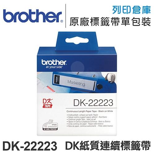Brother DK-22223 紙質白底黑字連續標籤帶 (寬度50mm)