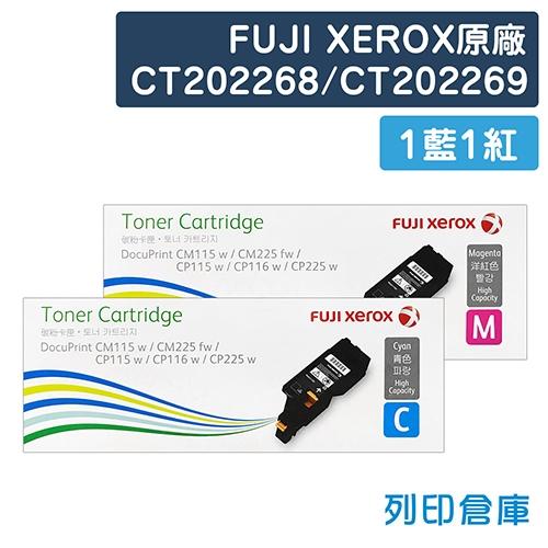 Fuji Xerox CT202268/CT202269 原廠碳粉匣超值組(1藍1紅)(0.7K)