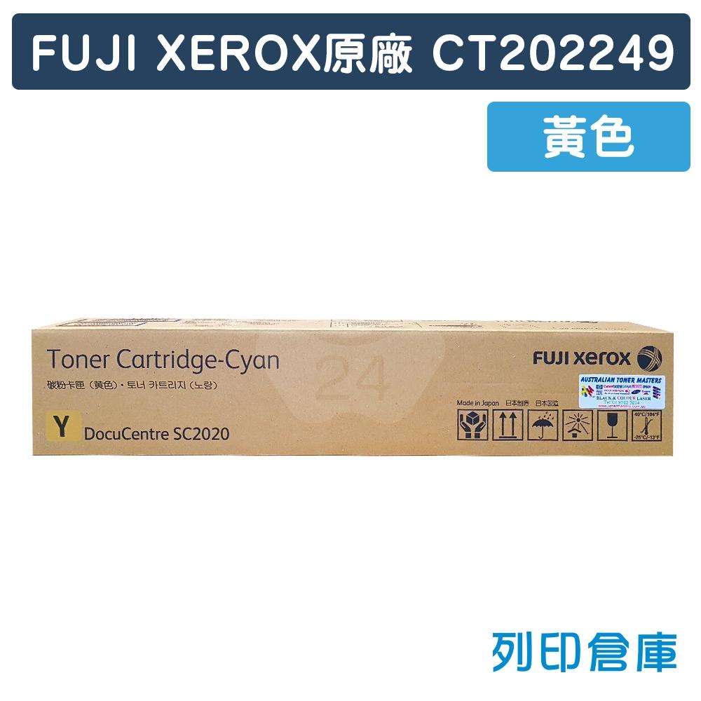 Fuji Xerox CT202249 原廠黃色碳粉匣 (3K)