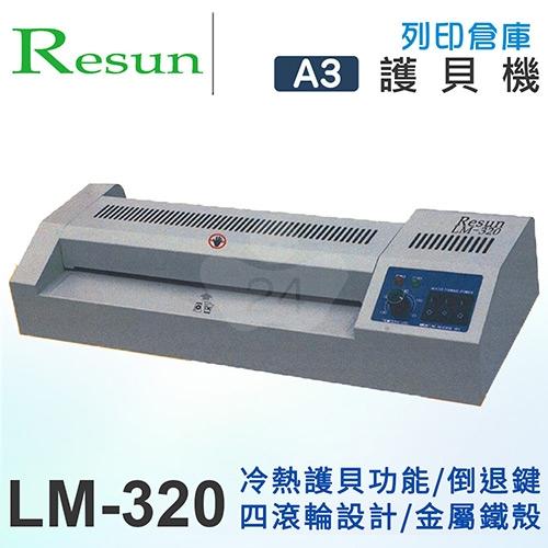 Resun A3冷熱四滾輪專業護貝機 LM-320