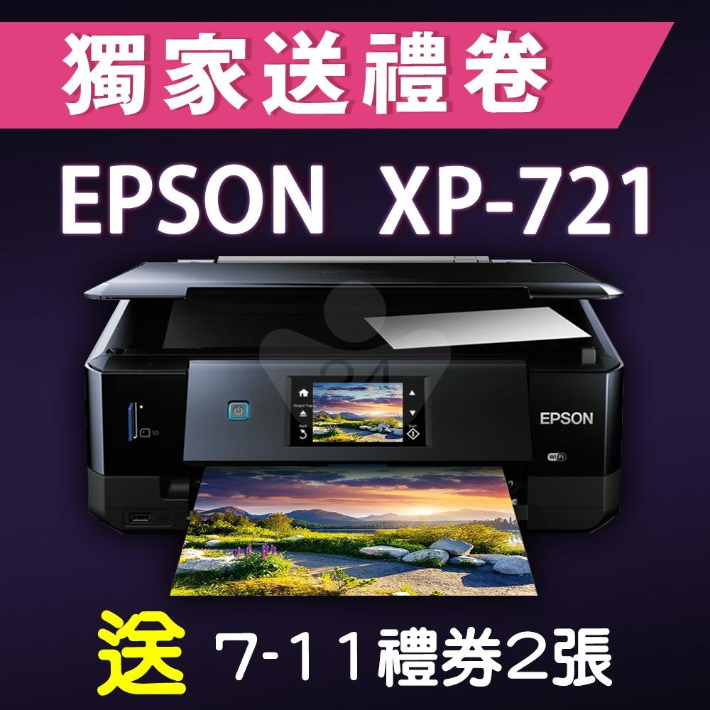 【獨家加碼送200元7-11禮券】EPSON XP-721 19合一旗艦雙面雲端相片機王- 適用原廠網登錄活動