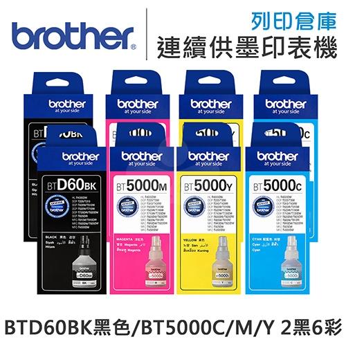 Brother BTD60BK / BT5000C/M/Y 原廠盒裝墨水組(2黑6彩)