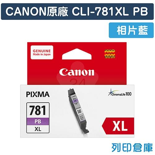 CANON CLI-781XL PB 原廠相片藍高容量墨水匣