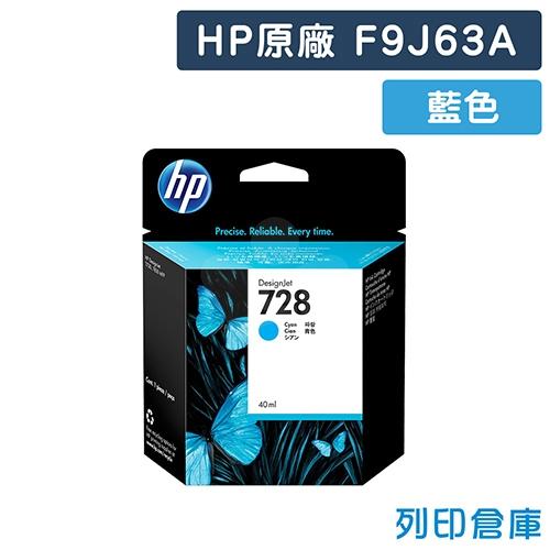 【預購商品】HP F9J63A (NO.728) 原廠藍色墨水匣