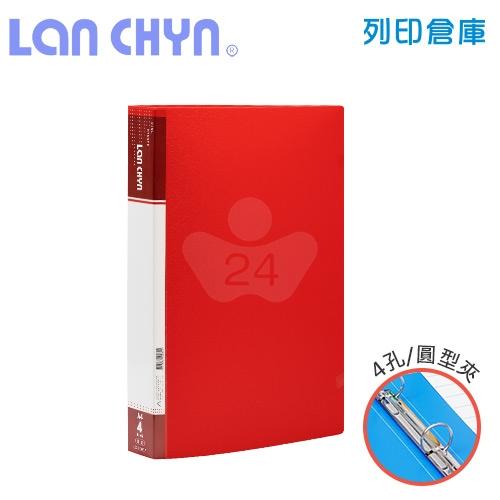 連勤 LC-9004A R 四孔圓型無耳夾 PP資料夾-紅色1本