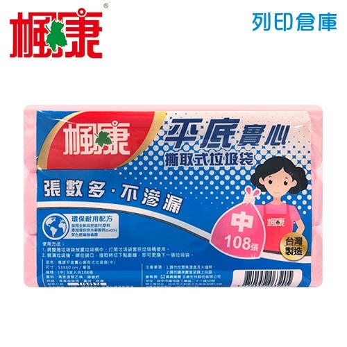 楓康 中環保垃圾袋1袋3入( 粉 / 53 x 63cm / 108張 )