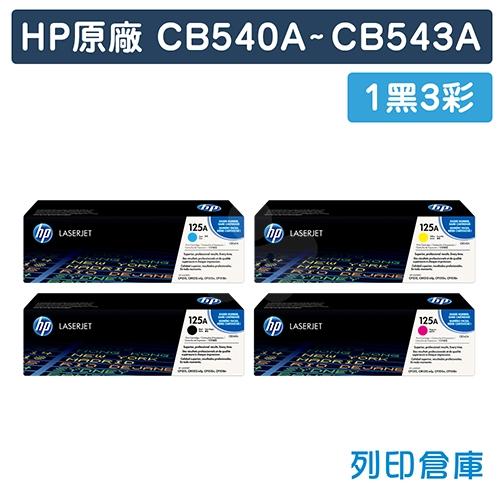 HP CB540A / CB541A / CB542A / CB543A (125A) 原廠碳粉匣組 (1黑3彩)