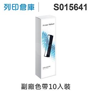 【相容色帶】For EPSON S015641 副廠黑色色帶超值組(10入) (LQ-310 / 310C)