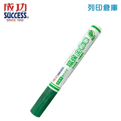 SUCCESS 成功 NO.1307-4 綠色 環保白板筆 1支