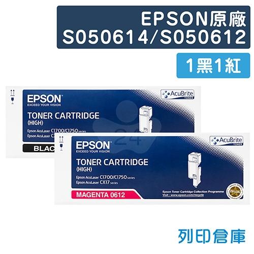 EPSON S050614 / S050612 原廠碳粉匣超值組(1黑1紅)