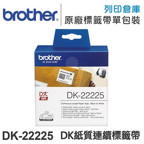 Brother DK-22225 紙質白底黑字連續標籤帶 (寬度38mm)