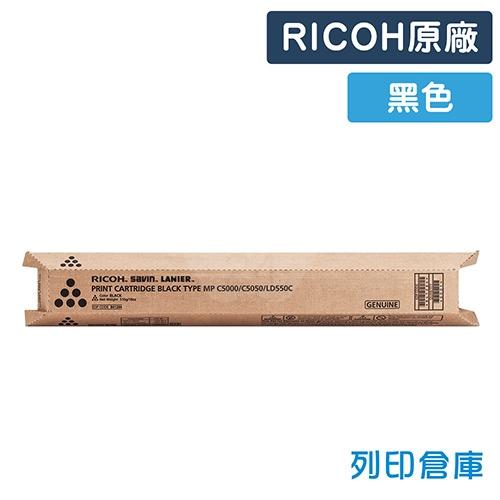 RICOH Aficio MP C4000 / C5000 影印機原廠黑色碳粉匣