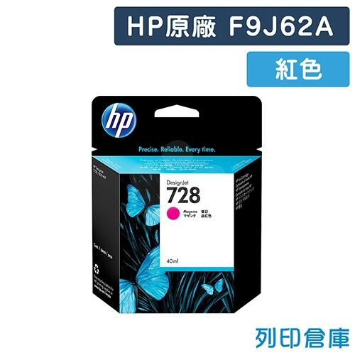 【預購商品】HP F9J62A (NO.728) 原廠紅色墨水匣