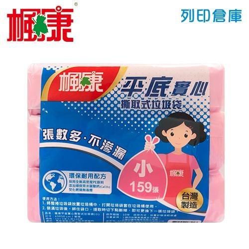 楓康 小環保垃圾袋1袋3入( 粉 / 43 x 53cm / 159張 )