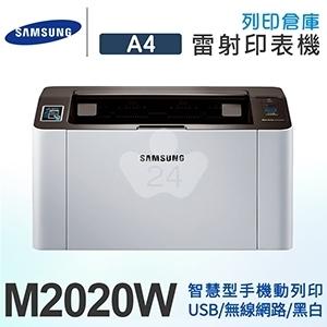 SAMSUNG SL-M2020W  無線黑白雷射印表機