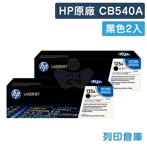HP CB540A (125A) 原廠黑色碳粉匣超值組 (2黑)